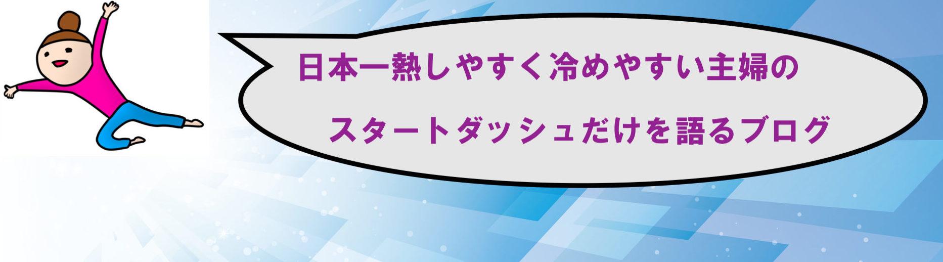 日本一熱しやすく冷めやすい主婦のスタートダッシュだけを語るブログ