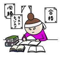 整理収納アドバイザー1級1次試験に合格したのでユーキャンの勉強法を書いてみる