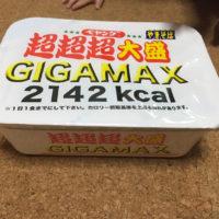 ペヤングの超超超大盛りギガマックスを食べてみた感想