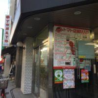 日暮里繊維街で噂の生地屋トマトで買い物した感想ブログ