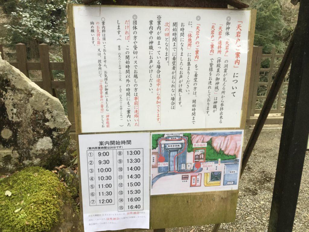 天岩戸神社ツアー