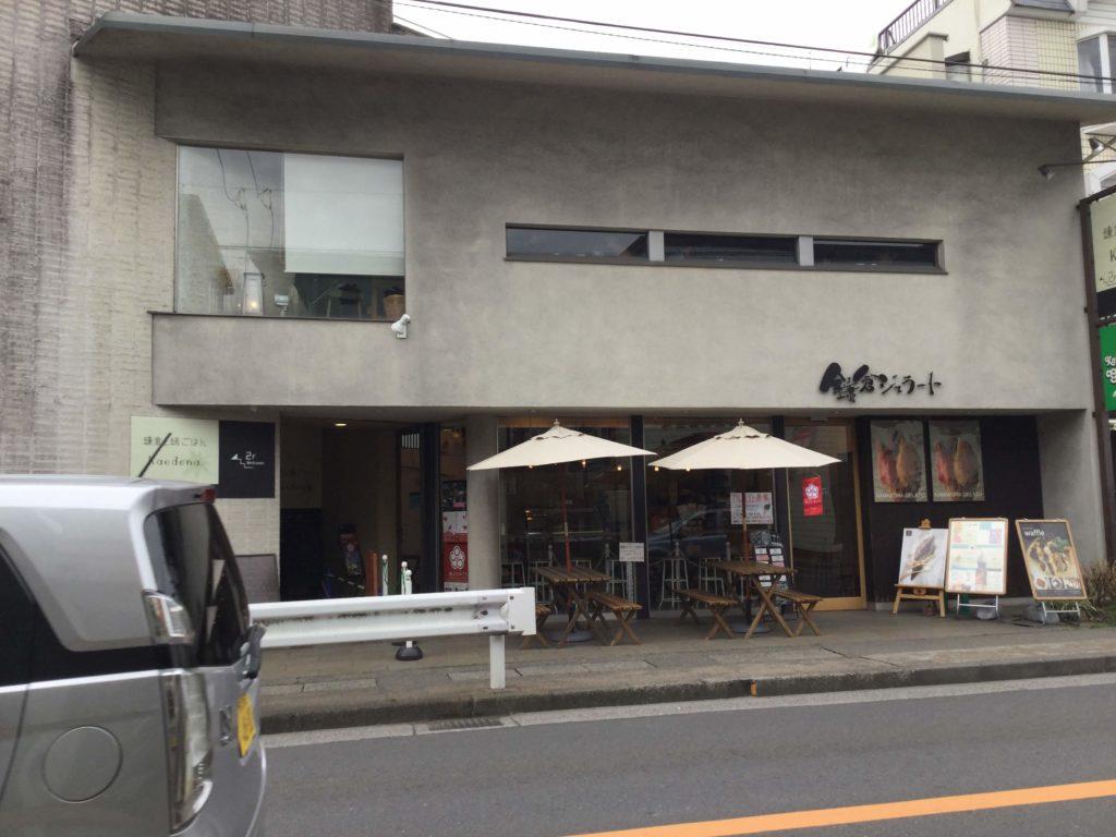 鎌倉ジェラート