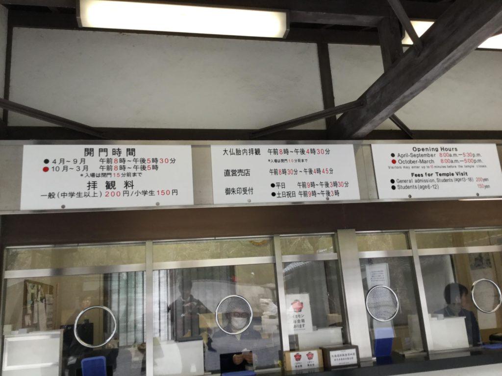 鎌倉 大仏 時間 料金