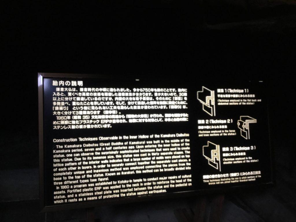 鎌倉大仏 作り方