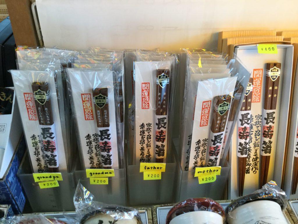 鎌倉 大仏 土産