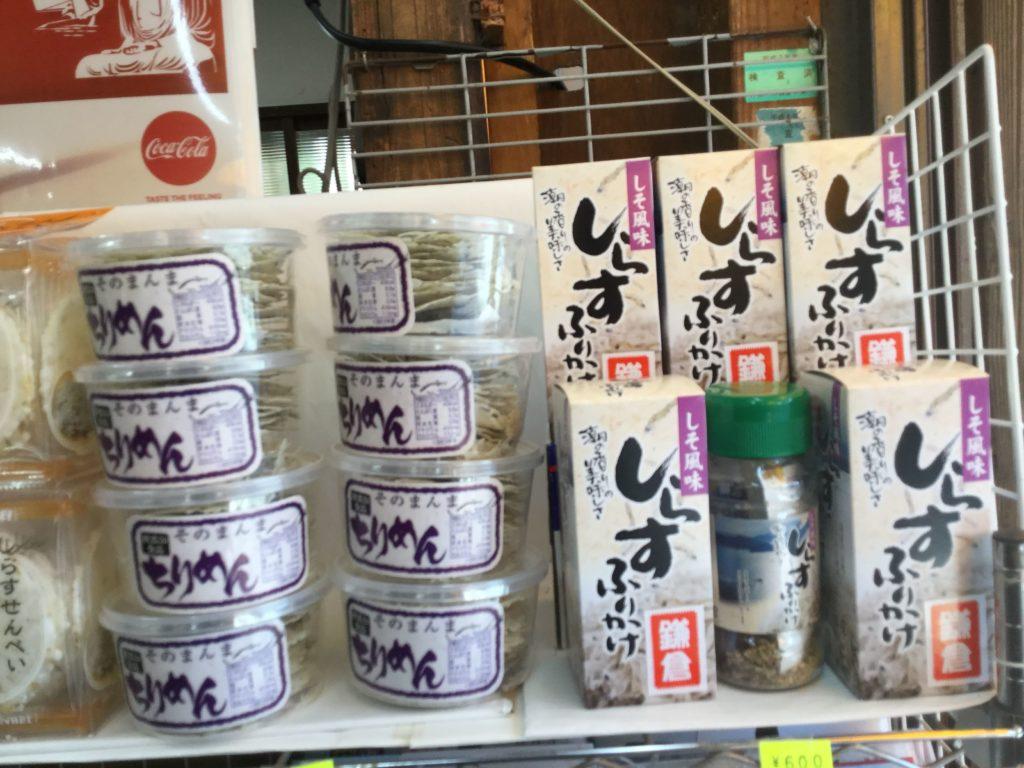 鎌倉 しらす土産