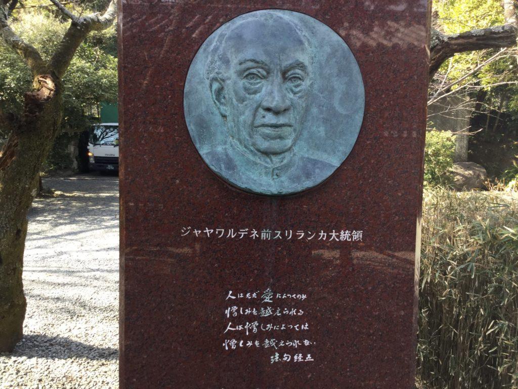 高徳院 記念碑