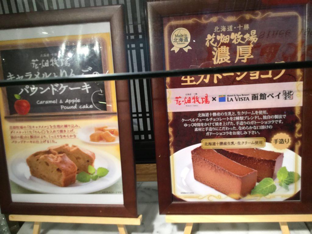 ラビスタ函館ベイの朝食海鮮丼花畑牧場